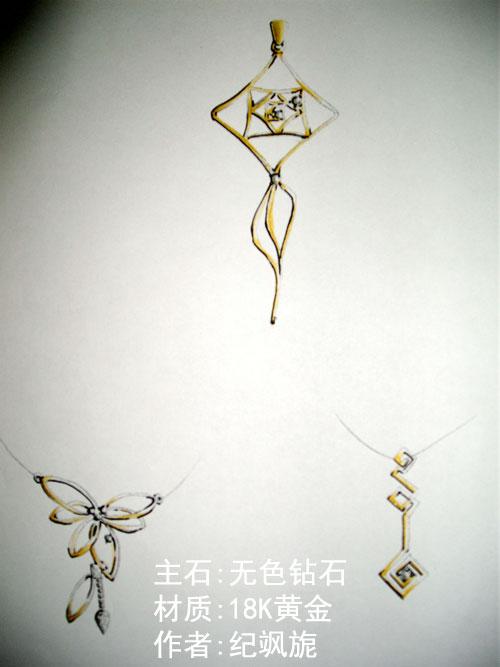 学生手绘作品-----k金吊坠(商业设计)设计作品