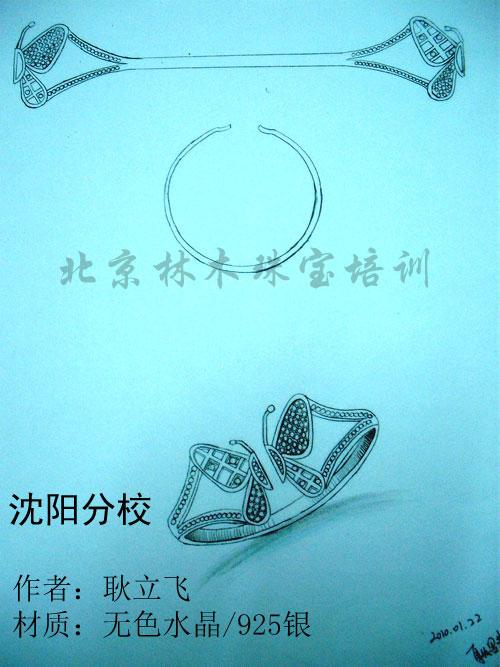 北京珠宝手绘培训