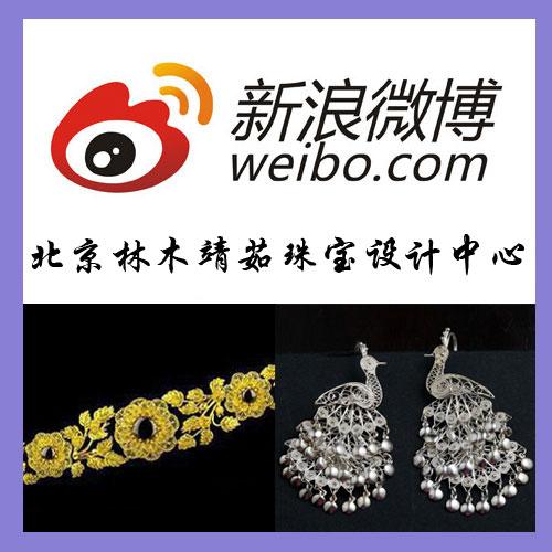 北京林木靖茹珠宝设计中心