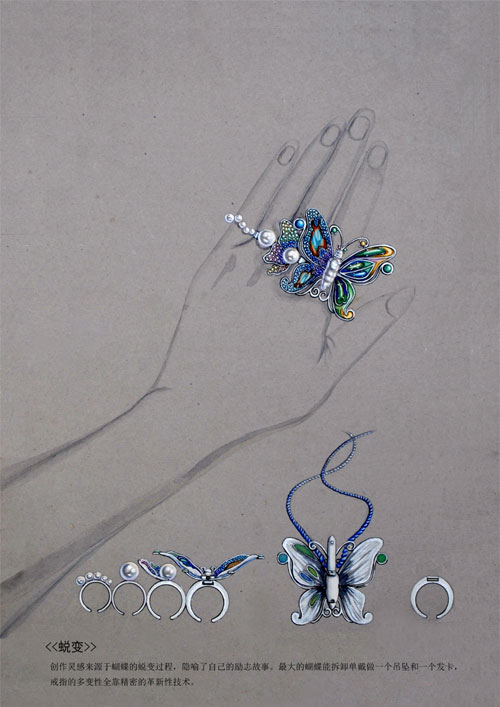 伦教珠宝首饰设计大赛金奖-连排戒指《蜕变》教师:黄鉴清