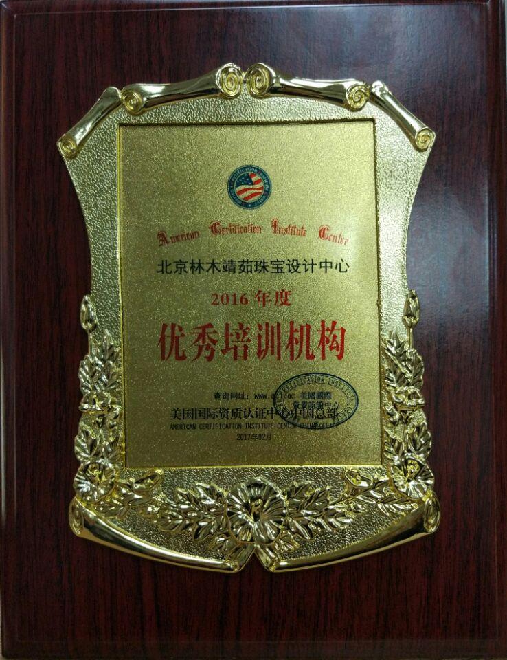 进修校个人工作计划_招生计划 - 北京林木靖茹珠宝设计中心 www.lmbest.com